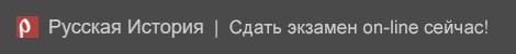 On-line экзамен по русской истории
